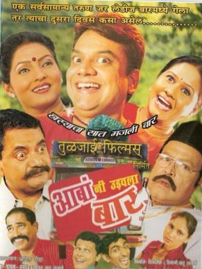 Aabani Udavala Baar 2011 Marathi Movie Watch Online