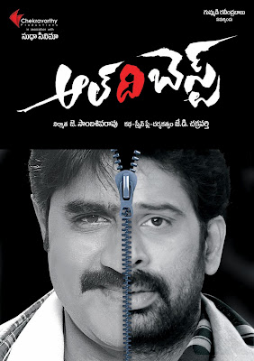All-The-Best-2012-Telugu-Movie-Watch-Online