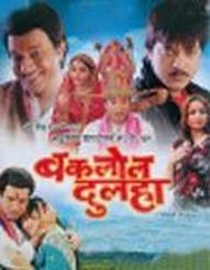 Baklol-Dulha-2007-Bhojpuri-Movie-Watch-Online