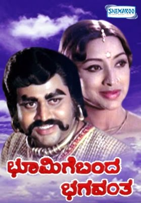 Bhoomige-Banda-Bhagavantha-1981-Kannada-Movie-Watch-Online