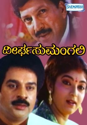 Deergha-Sumangali-1995-Kannada-Movie-Watch-Online