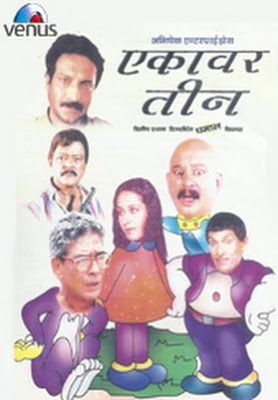 Ekavar Teen 2008 Marathi Movie Watch Online