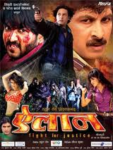 Elaan 2011  Bhojpuri Movie Watch Online