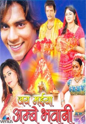 Jai-Maiya-Amba-Bhavani-2008-Bhojpuri-Movie-Watch-Online