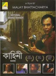 Kahini 1995 Bengali Movie Watch Online