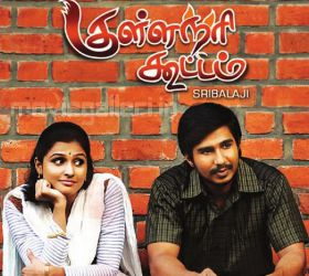 Kullanari Koottam 2011 Tamil Movie Watch Online