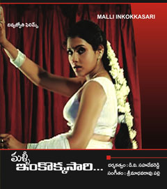 Malli-Inkokkasari-1990-Telugu-Movie-Watch-Online