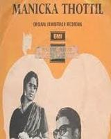 Manikka-Thottil-1974-Tamil-Movie-Watch-Online