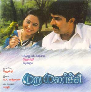 Marumalarchi-1998-Tamil-Movie-Watch-Online