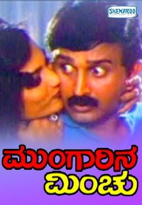 Mungarina-Minchu-1997-Kannada-Movie-Watch-Online