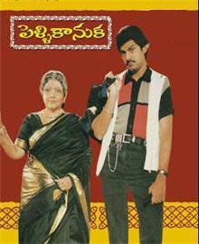 Pelli-Kanuka-1998-Telugu-Movie-Watch-Online
