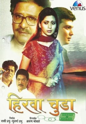 Hirwa Chuda 2008 Marathi Movie Watch Online