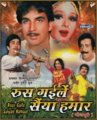 Roos Gailen Saiyen Hamaar 1988 Bhojpuri Movie Watch Online