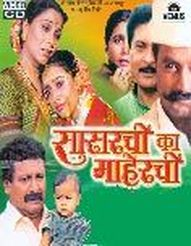 Sasarchi-Ka-Maherchi-2006-Marathi-Movie-Watch-Online