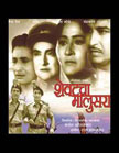 Shevatcha Malusura 1965 Marathi Movie Watch Online