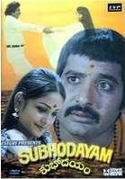 Subhodayam 1980 Telugu Movie Watch Online