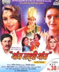 Thamb Laxmi Thamb 2008 Marathi Movie Watch Online