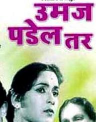 Umaj Padel Tar 1960 Marathi Movie Watch Online