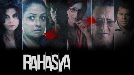 Rahasya (2015) Hindi Movie 250Mb 480p Download HD